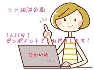 ミニ講座2(画像).jpg
